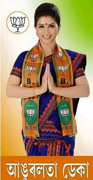 The Most Beautiful Lady MLA of India! See the Story of Angoorlata