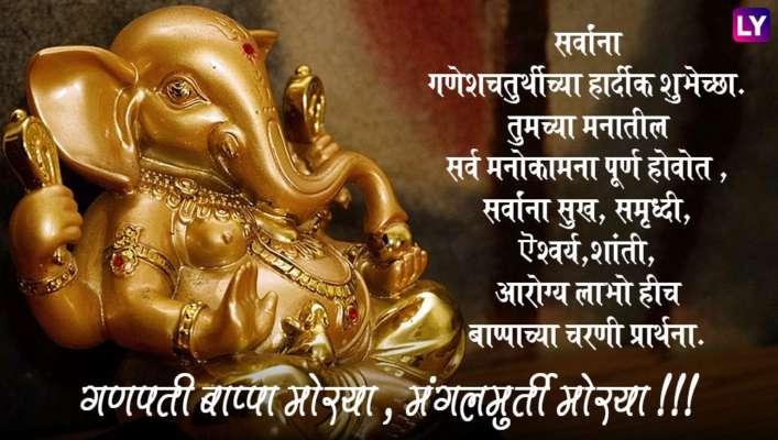 Ganesh Chaturthi 2018 Wishes In Marathi Ganpati Gif Images