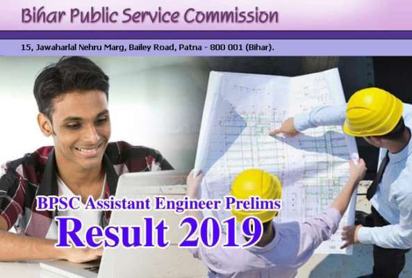 BPSC Assistant Engineer Prelims Result 2019