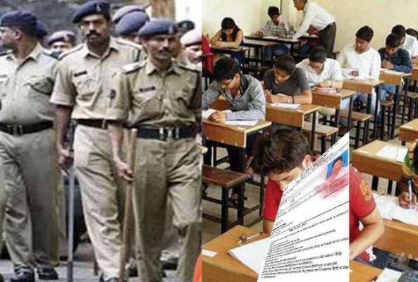 Image result for पुलिस कांस्टेबल भर्ती लिखित परीक्षा
