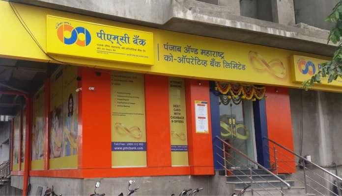Image result for PMC Bank came under RBI scanner