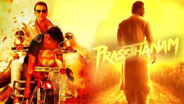 Image result for संजय दत्त की फिल्म 'प्रस्थानम' का धमाकेदार टीजर आया