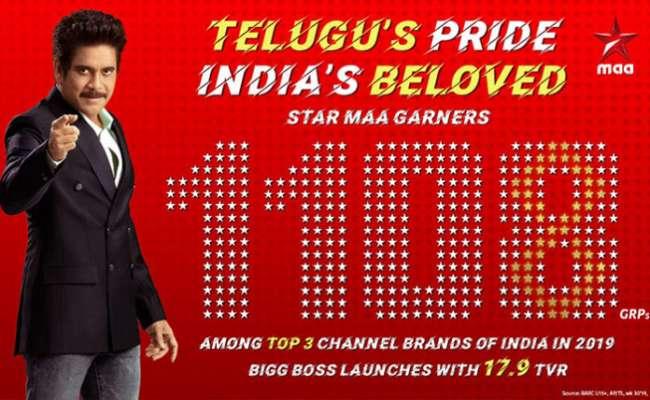 King Nagarjuna Created New Record In Bigg Boss - Industry
