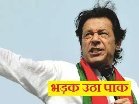 Image result for पाकिस्तान भड़क उठा