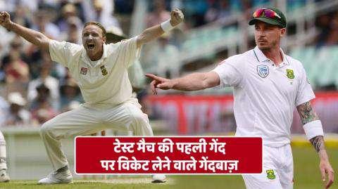 टेस्ट मैच की पहली गेंद पर विकेट लेने वाले TOP-10 गेंदबाज़..