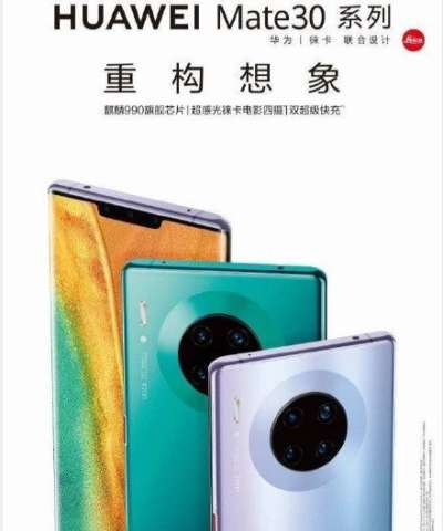 Huawei P30 Pro, Mate 20 Pro, Mate 10, and more smartphones