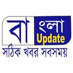 বাংলা Update
