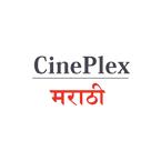 CinePlex मराठी