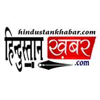 हिंदुस्तान ख़बर