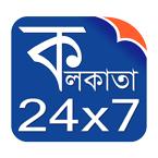 কলকাতা24x7