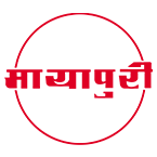मायापुरी