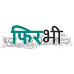 PhirBhi News