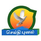 செய்தி புனல்